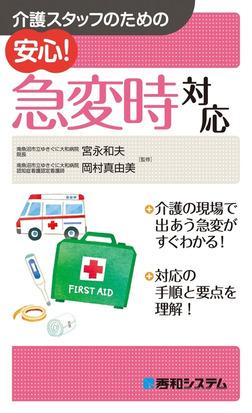介護スタッフのための 安心! 急変時対応-電子書籍