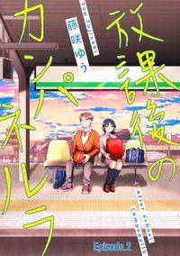 放課後のカンパネルラ【分冊版】 2話