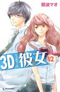 3D彼女(12)