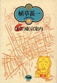 ぼくの東京案内(植草甚一スクラップ・ブック19)