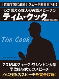 【英語学習に最適! スピーチ動画案内付】心が震える偉人の英語スピーチ3 ティム・クック(Apple Inc. CEO)