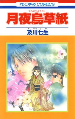 月夜烏草紙 1巻-電子書籍