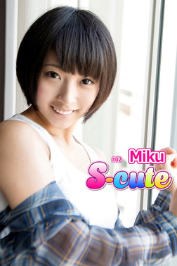 【S-cute】Miku #2-電子書籍
