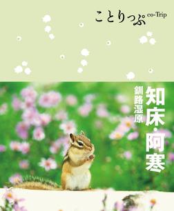 ことりっぷ 知床・阿寒 釧路湿原-電子書籍