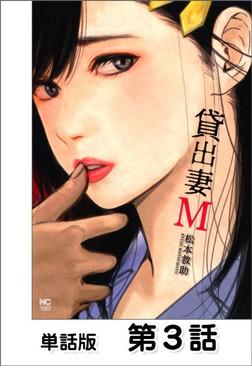 貸出妻M【単話版】 第3話-電子書籍