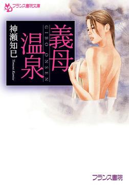 義母温泉-電子書籍