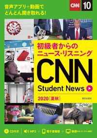 [音声DL&オンラインサービス付き]初級者からのニュース・リスニングCNN Student News 2020[夏秋]