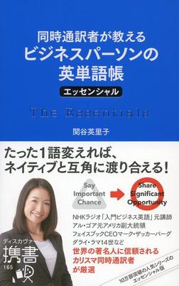同時通訳者が教える ビジネスパーソンの英単語帳 エッセンシャル-電子書籍