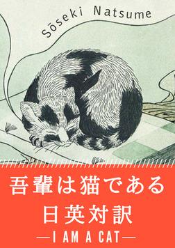 吾輩は猫である 日英対訳:小説・童話で学ぶ英語-電子書籍