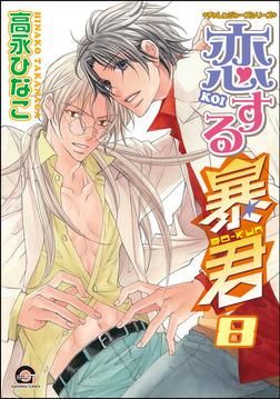 恋する暴君 8巻 チャレンジャーズシリーズ-電子書籍