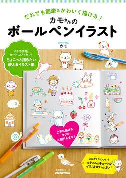 だれでも簡単&かわいく描ける! カモさんのボールペンイラスト-電子書籍