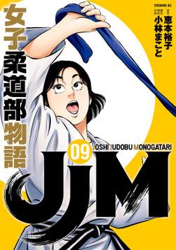 JJM 女子柔道部物語(9)-電子書籍