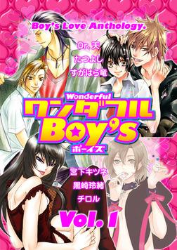ワンダフルBoy's Vol.01-電子書籍