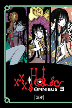xxxHOLiC Omnibus 3-電子書籍