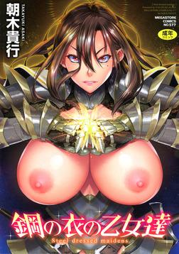 鋼の衣の乙女達-電子書籍