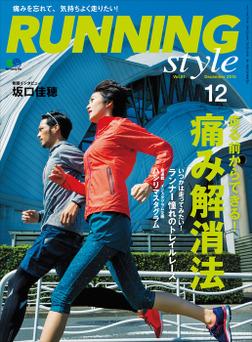 Running Style(ランニング・スタイル) 2015年12月号 Vol.81-電子書籍