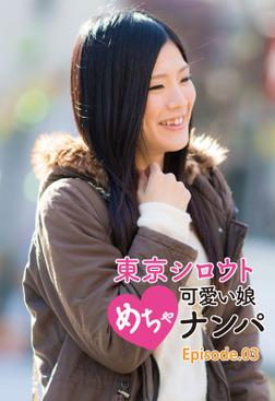 東京シロウトめちゃ可愛い娘ナンパ Episode.03-電子書籍