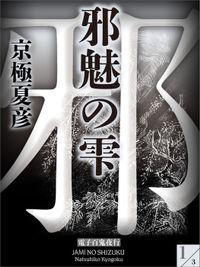 邪魅の雫(1)【電子百鬼夜行】