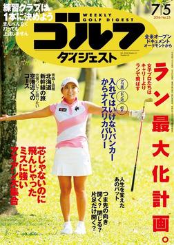 週刊ゴルフダイジェスト 2016/7/5号-電子書籍