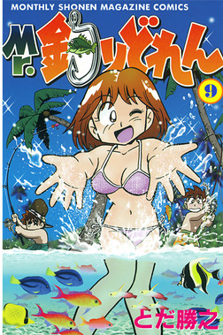Mr.釣りどれん(9)-電子書籍