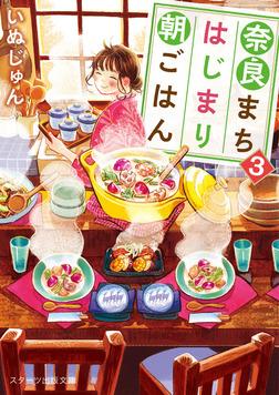 奈良まちはじまり朝ごはん 3-電子書籍