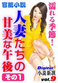 【官能小説】濡れる季節! 人妻たちの甘美な午後 その1~Digital小説新撰 vol.9~