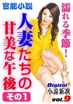 【官能小説】濡れる季節! 人妻たちの甘美な午後 その1~Digital小説新撰 vol.9~-電子書籍