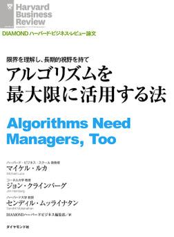 アルゴリズムを最大限に活用する法-電子書籍