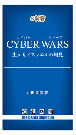 CYBER WARS 生かせイスラエルの知見-電子書籍