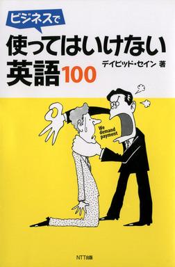 ビジネスで使ってはいけない英語100-電子書籍