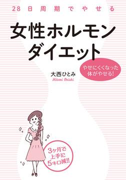 28日周期でやせる 女性ホルモンダイエット-電子書籍