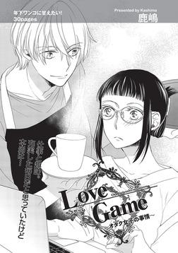 Love Game~オタク女子の事情~【短編】-電子書籍