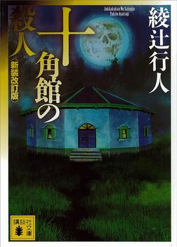 十角館の殺人〈新装改訂版〉-電子書籍