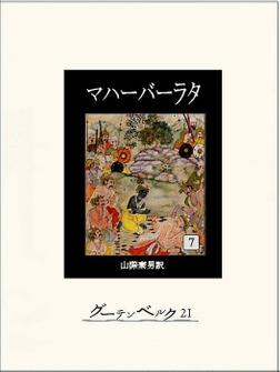 マハーバーラタ 第七巻-電子書籍