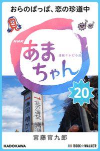 NHK連続テレビ小説 あまちゃん 20 おらのばっぱ、恋の珍道中