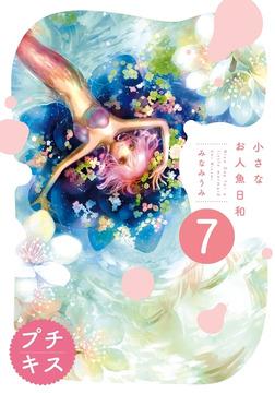 小さなお人魚日和 プチキス(7)-電子書籍
