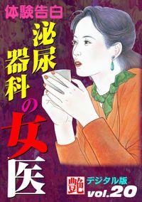 【体験告白】泌尿器科の女医 ~『艶』デジタル版 vol.20~