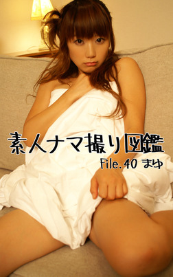 素人ナマ撮り図鑑 File.40 まゆ-電子書籍