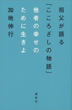 祖父が語る「こころざしの物語」 他者の幸せのために生きよ-電子書籍