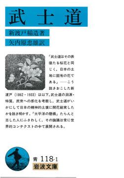 武士道-電子書籍