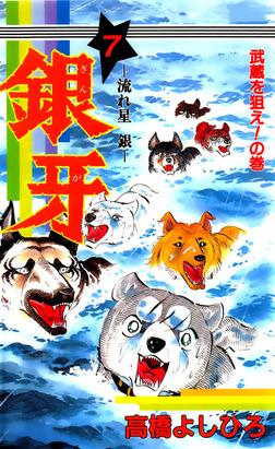 銀牙―流れ星 銀― 第7巻-電子書籍