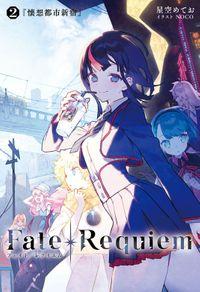 Fate/Requiem 2 懐想都市新宿
