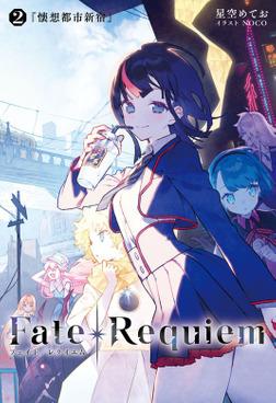 Fate/Requiem 2 懐想都市新宿-電子書籍