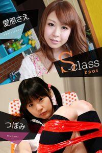 S-classEROS 愛原さえ つぼみ VOL.1
