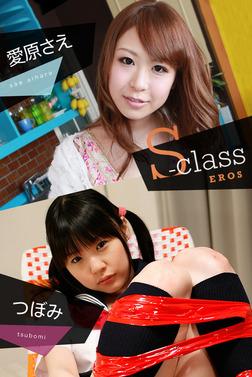 S-classEROS 愛原さえ つぼみ VOL.1-電子書籍