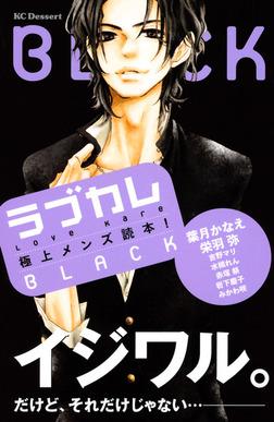 ラブカレ 極上メンズ読本! BLACK-電子書籍