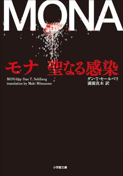 モナ 聖なる感染-電子書籍