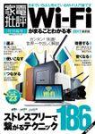 100%ムックシリーズ Wi―Fiがまるごとわかる本2017最新版