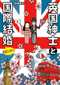 英国紳士と国際結婚@ロンドン-電子書籍
