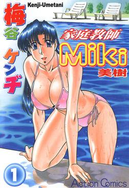 家庭教師Miki 1巻-電子書籍